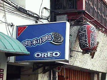 oreo-signboard-in-china.jpg